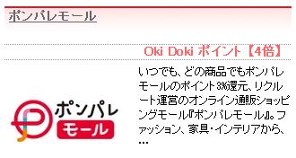 Oki Dokiランドポンパレモール画像